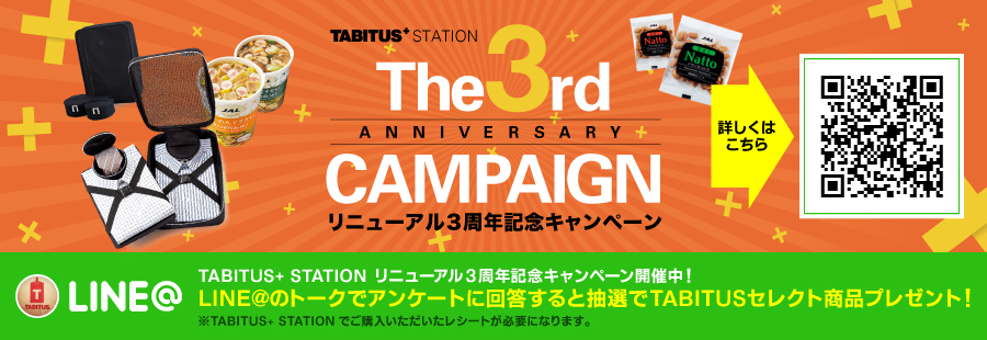 TABITUS+ STATION The 3rd ANNIVERSARY CAMPAIGN TBITUS+ STATIONリニューアル3周年記念キャンペーン
